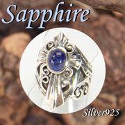大きいサイズ / 11-0202  ◆ Silver925 シルバー リング クロス サファイア 23号 N-402