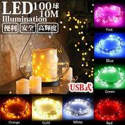 LEDイルミネーション ジュエリーライト USB式 便利 10m 100球 ワイヤー クリスマスライト