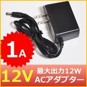 【1年保証付】汎用スイッチング式ACアダプター 12V/1A/消費電力12W 出力プラグ外径5.5mm(内径2.1