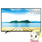 HS50K220 ハイセンス 50型ハイビジョンデジタルLED液晶テレビ