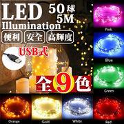 LEDイルミネーション ジュエリーライト USB式 便利 5m 50球 ワイヤー クリスマスライト