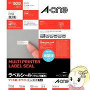 エーワン 73150 ラベルシール (プリンタ兼用) マット紙 100枚入