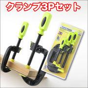 【DIYの必需品】木工作業の固定、接着に!プラスチックハンドル/Cクランプ 3Pセット
