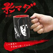 影マグ【和雑貨/和風/和物/日本/忍者/お土産】