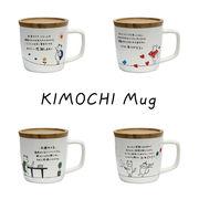 KIMOCHI Mug(キモチマグ)【マグカップ/ギフト/メッセージ】