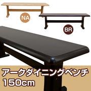 アーク ダイニングベンチ 150幅 BR/NA