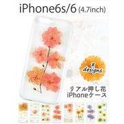 【iPhone6/6s】可愛いパステルモチーフ ドライフラワークリアケース【スマホケース】