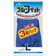 ブルーフィット 3双パック L 【 ショーワ 】 【 手袋 】
