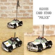 アメリカン レトロ【 OLDIES CARD STAND 】オールディーズ カードスタンド★ポリス★