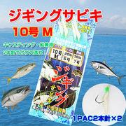 ◆◇爆釣!大漁!釣り 仕掛け ジギングサビキ 10号(M)、14号(L)の2サイズ!中・小型回遊魚用!◇◆