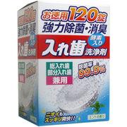 入れ歯洗浄剤 酵素入 総入れ歯・部分入れ歯兼用 120錠入