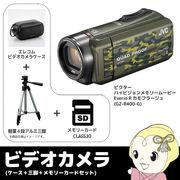 GZ-R400-G 【ケース+三脚セット+32GBメモリーカードセット】 JVC 防水・防塵 ハイビジョンメモリー・