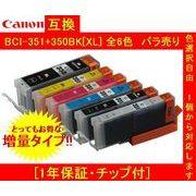 【チップ付】 CANON 互換インクカートリッジ BCI-355XXL(特大増量)+351XL+350XL(増量タイプ) 6色