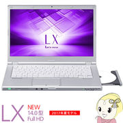 CF-LX6CDYQR パナソニック Let's note LX6 14型パソコン [シルバー/SSD 128GB+HDD 1TBモデル]
