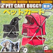 ペットカート ペットバギー 多機能 三輪 犬用 折りたたみ 可能 ブラック レッド
