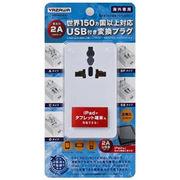 YAZAWA 海外用マルチ変換プラグUSB付2A 白 HPM42AWH