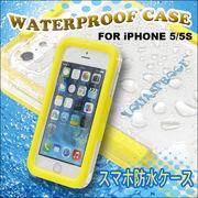 【新製品のiPhone SE 対応!】大切なiPhon5/iPhone5s用防水・防塵ケース/ストラップ付き/水深2m