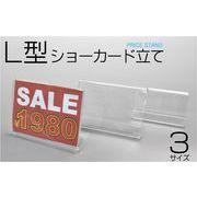 <店舗・ディスプレイ用品>L型ショーカード立て 3サイズ