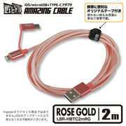 ほとんどのスマホを充電できるケーブル【LBR-HBTC2mRG】2m