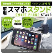【iPhone8対応!】車のヘッドレストに取り付ける♪車載後部座席ヘッドレスト用スマホスタンド/黒