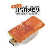 【USBメモリシリーズ】おもしろUSBメモリ8GB! 寿司うなぎタイプUSBメモリ!