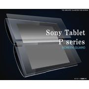傷、ほこりから守る! Sony Tablet P series用液晶保護シール