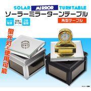 ソーラーミラーターンテーブル  【生活雑貨】/生活雑貨