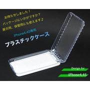 iPhone4  4S用 プラスチックケース5個セット