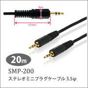 20M ステレオミニプラグケーブル オスオス 3.5φ SMP-200