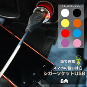 車で充電♪便利なUSB ソケット 8色
