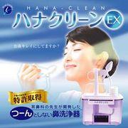 ハナクリーンEX (サーレMP30包付)