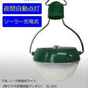 ソーラ充電式ライト(吊り下げ式電球型ランタン)  SL-200