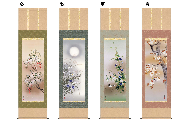 近藤 玄洋掛軸(尺三)  四季花鳥