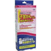 郵送検診キット 子宮がん・カンジダ・トリコモナス 検診申込セット