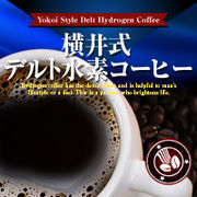 横井式デルト水素コーヒー