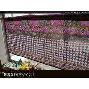 【贅沢な1枚デザイン!】ジャイプリデザインカフェカーテン