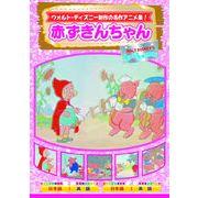 DVD 名作童話アニメシリーズ(7巻組)