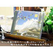 【卸:祈りと感謝の国ネパール癒しのミュージック!】癒しのネパールヒーリングミュージックCD2