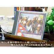 【卸:祈りと感謝の国ネパール癒しのミュージック!】癒しのネパールヒーリングミュージックCD10
