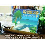 【卸:お部屋で音楽をかけて旅行気分♪】癒しのバリリゾートミュージックCD10