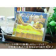 【卸:お部屋で音楽をかけて旅行気分♪】癒しのバリリゾートミュージックCD5