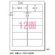 CR-35638 エーワン パソコン&ワープロラベル A4判 12面 500シート NEC 2列 28721