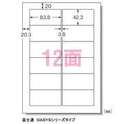 CR-35640 エーワン パソコン&ワープロラベル A4判 12面 500シート 富士通 28723