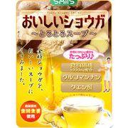 SmilS おいしいショウガ とろとろスープ(日本製)