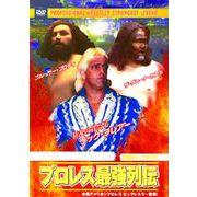 DVD プロレス最強列伝シリーズ(5巻セット)