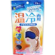 アイリフレDX 温冷両用ジェル袋付 アイマスク ブルー IRS-100B