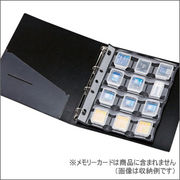 メモリーカードファイルケース FC-MMC8BK