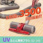 UV�z�c��p�u���V(�m�Y���^�C�v) SD-345
