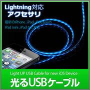 Lightning 光るケーブル iPhone5 充電 LED USB ケーブル 87cm 充電ケーブル