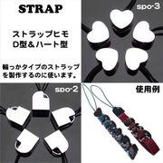 オリジナルストラップ用★D型・ハート型ストラップ紐★SK-Trade